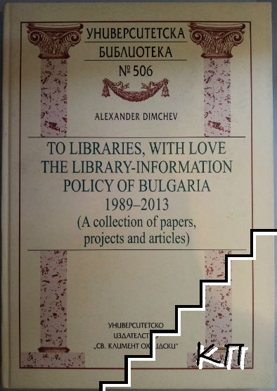 To Libraries, with Love. The Library-Information Policy of Bulgaria 1989-2013