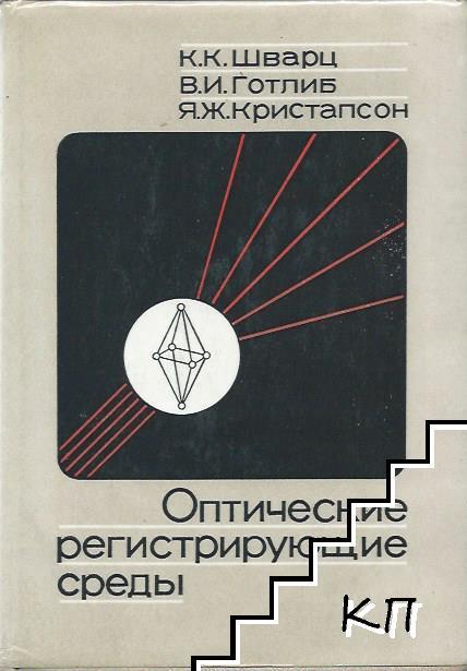 Оптические регистрирующие среды