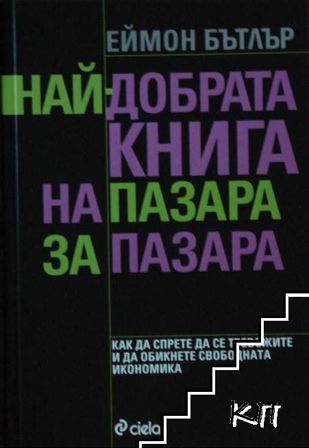 Най-добрата книга на пазара за пазара
