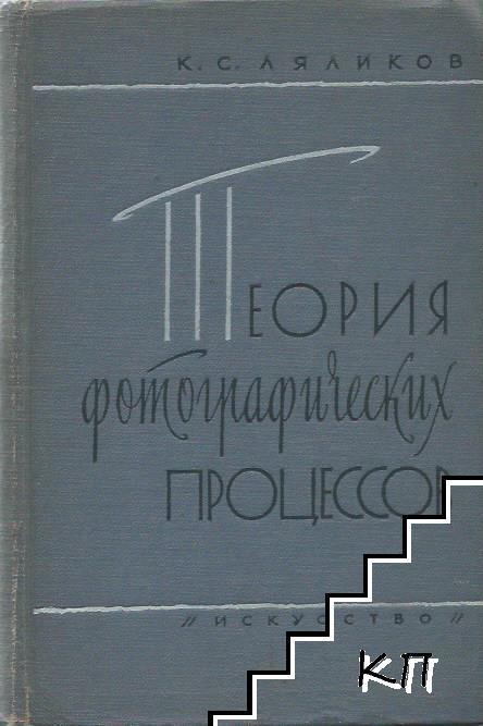 Теория фотографических процессов