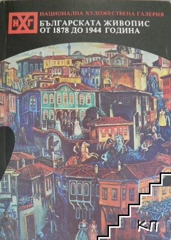 Българската живопис от 1878 до 1944 година