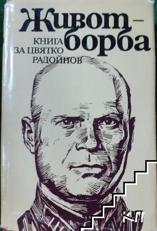 Живот-борба. Книга за Цвятко Радойнов