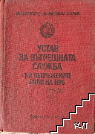 Устав за вътрешната служба на Въоръжените сили на НРБ