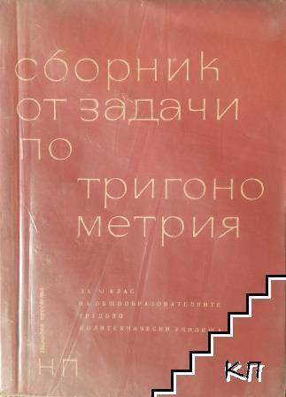 Сборник задачи по тригонометрия за 11. клас на общообразователните училища
