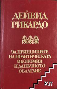 За принципите на политическата икономия и данъчното облагане
