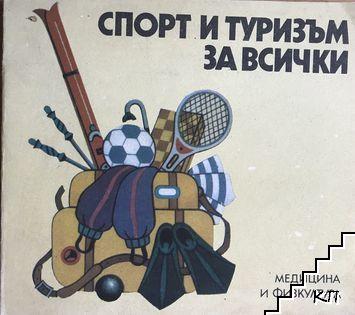 Спорт и туризъм за всички