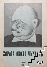Хората около Чърчилъ