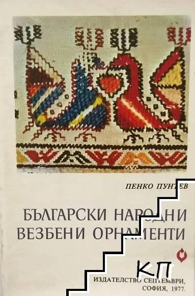 Български народни везбени орнаменти