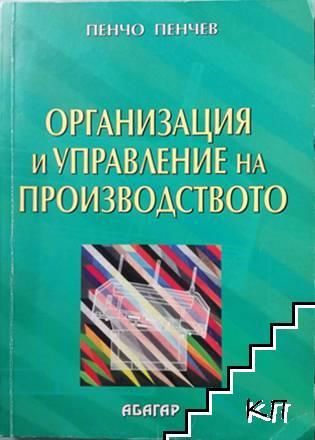 Организация и управление на производството