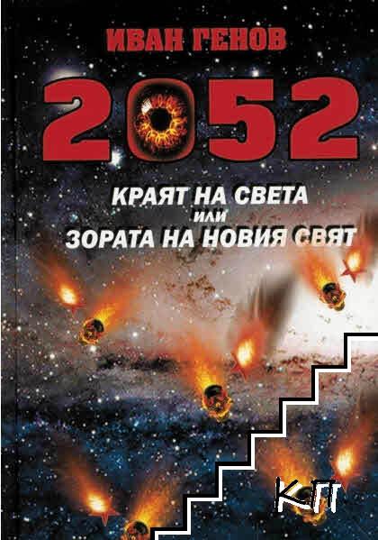 2052. Краят на света, или зората на новия свят