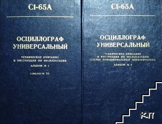 Осциллограф универсальный C1-65A. Часть 1-2