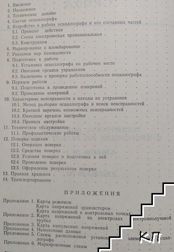 Осциллограф универсальный C1-65A. Часть 1-2 (Допълнителна снимка 1)