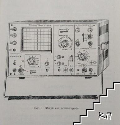 Осциллограф универсальный C1-65A. Часть 1-2 (Допълнителна снимка 2)