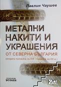 Метални накити и украшения от Северна България
