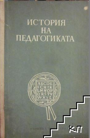 История на педагогиката