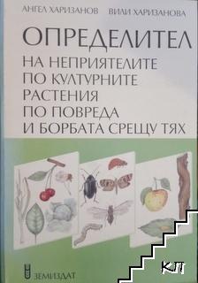 Определител на неприятелите по културните растения по повреда и борбата срещу тях. Част 1