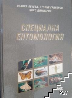 Специална ентомология