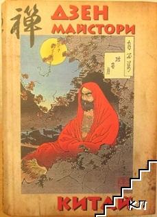 Дзен-майстори Китай