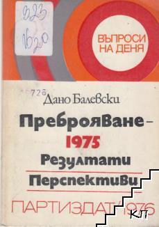 Преброяване - 1975: Резултати. Перспективи