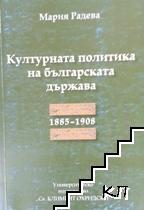 Културната политика на българската буржоазна държава 1885-1908