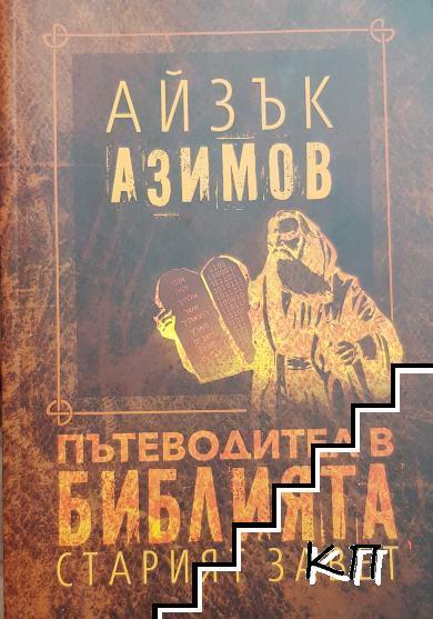 Пътеводител в Библията