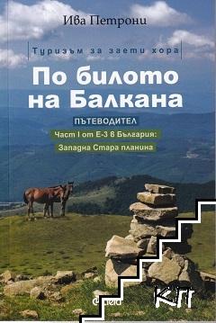 Е-3 в България: Западна Стара планина. Част 1: По билото на Балкана