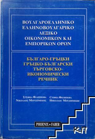 Българско-гръцки, гръцко-български търговско-икономически речник