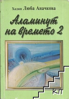 Аламинут на времето. Книга 2