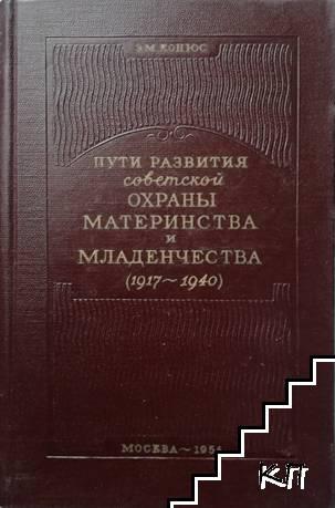 Пути развития советской охраны материнства и младенчества 1917-1940