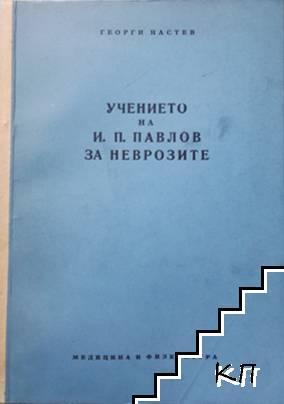 Учението на И. П. Павлов за неврозите