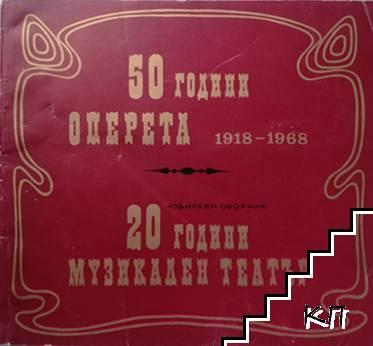 50 години оперета 1918-1968. 20 години музикален театър