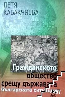 Гражданското общество срещу държавата