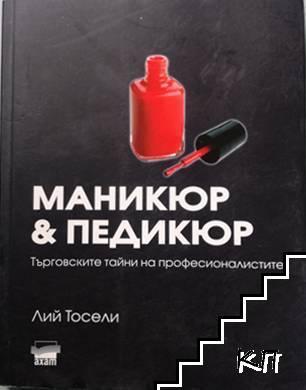 Маникюр & педикюр: Търговските тайни на професионалистите / Декоративен маникюр: Колекция проекти