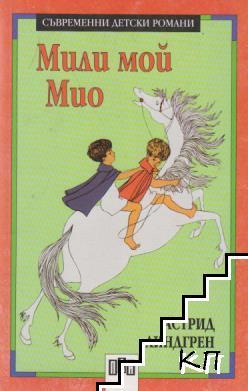 Мили мой, Мио