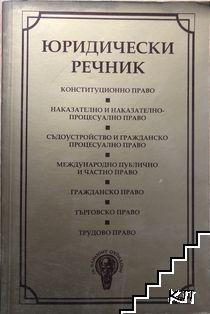 Юридически речник