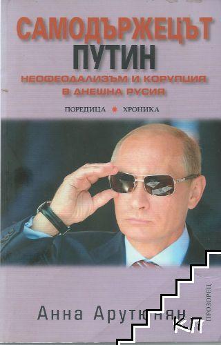 Самодържецът Путин