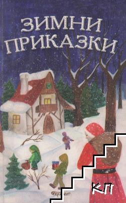 Зимни приказки