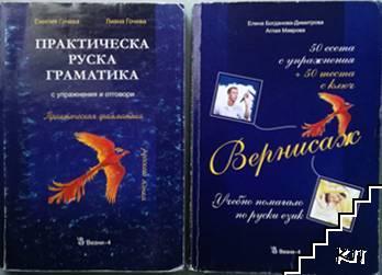 Практическа руска граматика: С упражнения и отговори / Вернисаж: Учебно помагало по руски език!