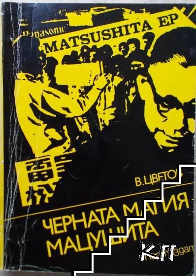Черната магия - Мацушита