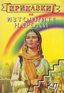 Приказки на източните народи