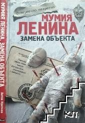 Мумия Ленина: Замена объекта