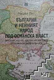 България и нейният народ под османска власт през погледа на англосаксонските пътешественици (1586-1878)