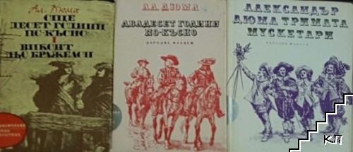 Тримата мускетари / Двадесет години по-късно / Виконт дьо Бражелон. Част 1: Десет години по-късно