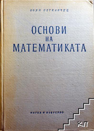 Основи на математиката
