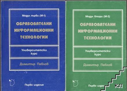 Образователни информационни технологии. Модул 1-2