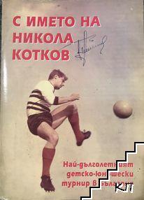 С името на Никола Котков