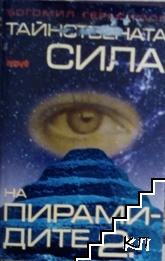 Тайнствената сила на пирамидите. Част 2