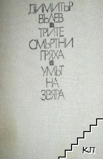 Трите смъртни гряха. Умът на звяра
