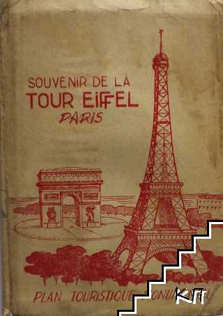 Souvenir de la Tour Eiffel Paris. Plan Touristique Monumental