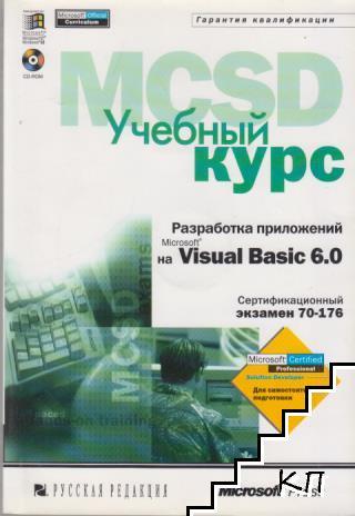 MCSD. Учебый курс. Разработка приложений Visual Basic 6.0